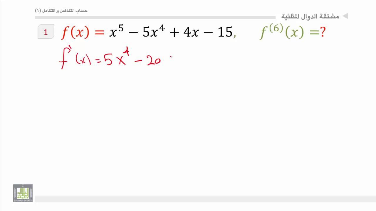 حساب التفاضل والتكامل - الوحدة 4 : مشتقات من الرتب العليا - 1 - Higher Derivatives