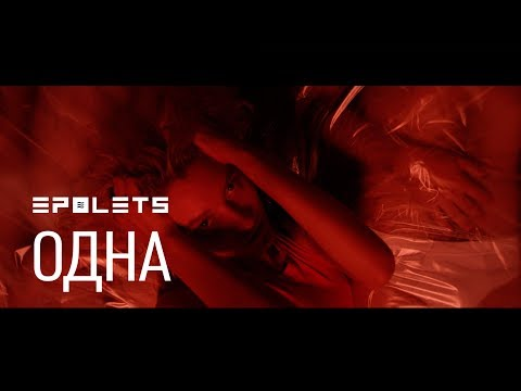 EPOLETS - Одна (Official video)