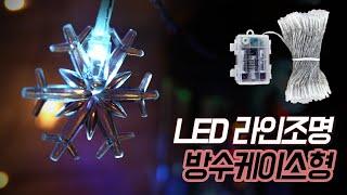 [솔라콤] LED 라인조명 건전지형 8기능