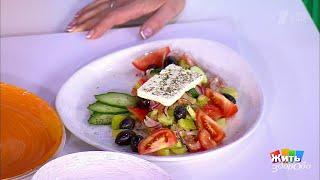 Супер-Еда от разных народов. Греческий салат. Жить здорово! 21.10.2019