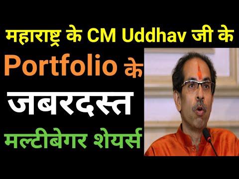 maharashtra-cm-uddhav-thackrey's-latest-portfolio-holding-share-|-2-best-large-cap-stocks-analysis