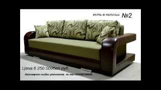 Каталог мебели которую мы производим и продаём в Гомеле(Наша компания производит и продаёт мягкую и корпусную мебель в Гомеле,кухни,диваны,кресла. www.mydivan.by., 2014-12-14T20:22:57.000Z)