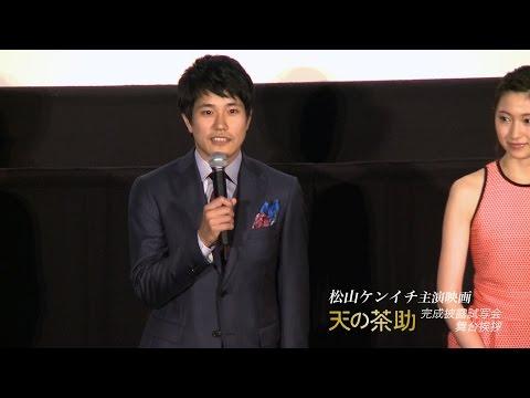 松山ケンイチ主演映画『天の茶助』完成披露 舞台挨拶