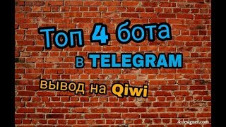 Mining TON Game зароботок в телеграме.