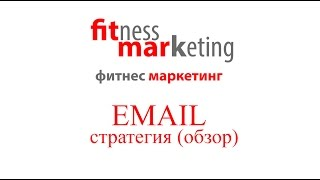 EMAIL стратегия для продажи фитнес услуг. Фитнес маркетинг