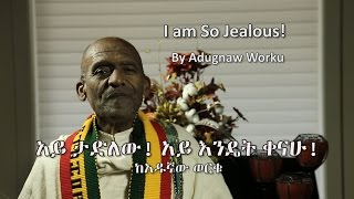 Professor Adugna Worku - I Am So Jealous! አይ ታድለው!አይ እንዴት ቀናሁ!