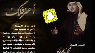 محمد عبده اعترفلك ( جلسه)