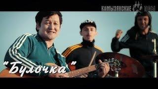 Камызякские псы - Булочка (official video)