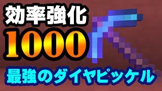 【マインクラフト】効率強化1000!?最強のダイヤピッケル作ってみた【MODな…