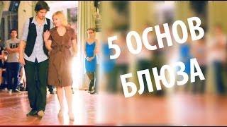БЛЮЗ ВНУТРИ. 5 основ.   [Как танцевать блюз?]