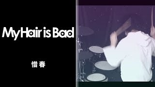 "My Hair is Bad ""惜春"" ---Drum Cover---"