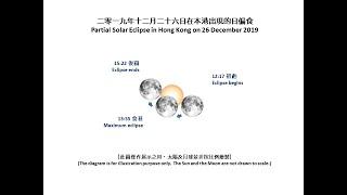 Publication Date: 2019-12-12 | Video Title: 二零一九年十二月二十六日日偏食(香港天文台直播) Parti