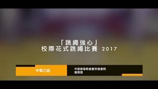 Publication Date: 2018-05-04 | Video Title: 跳繩強心校際花式跳繩比賽2017(中學乙組) - 中華基督教