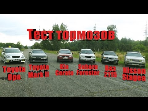 Тест тормозов Kia, Nissan, Subaru, Toyota, Ваз 2115 / test break automobile