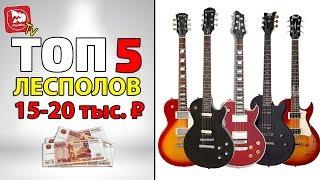 ТОП-5 Электрогитар LES PAUL от 15000 до 20000 рублей