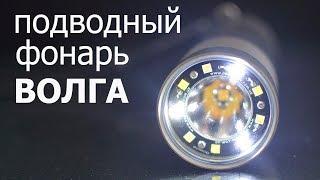 Чем хорош подводный фонарь ВОЛГА?