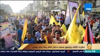 بالفيديو.. عشرات الآلاف يبايعون محمد دحلان أمام بيته بـ