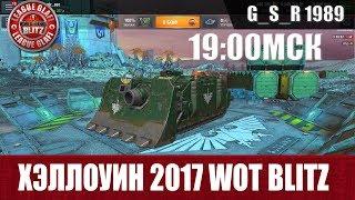 WoT Blitz - Хэллоуинский ивент Warhammer 40,000 - World of Tanks Blitz (WoTB)