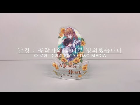 만화 『날것』 단행본 1권 한정판 굿즈를 소개합니다!