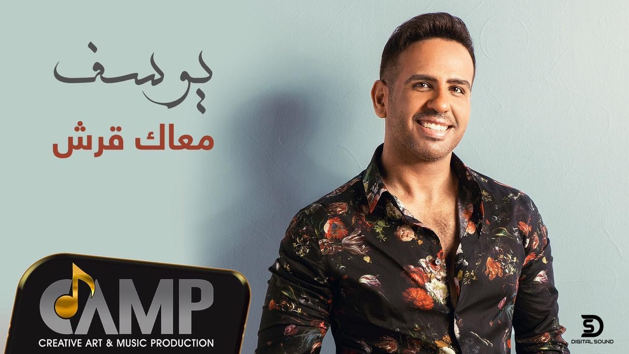 Yousef - Maak Ersh | Lyrics Video - 2021 | يوسف - معاك قرش