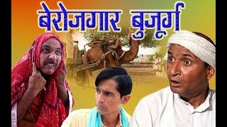 चुगल चौक पर बेरोजगार बुजुर्ग OLD MAN UNEMPLOYED ON THE SQUARE OF THUMP  Rajasthani Hariyanvi comedy