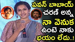 Niharika Emotional About Pawan Kalyan & Ram Charan || Niharika At Happy Wedding Pre Release || NSE