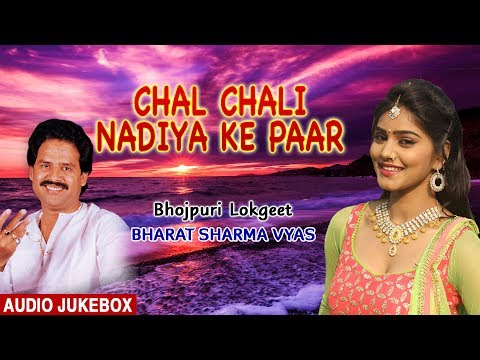 CHAL CHALI NADIYA KE PAAR | OLD BHOJPURI LOKGEET AUDIO SONGS JUKEBOX |SINGER - BHARAT SHARMA VYAS