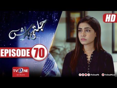 Watch Pakistani Dramas Online