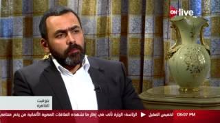 بتوقيت القاهرة - حبيب الصدر: لا مستقبل للمجموعات الإرهابية لتماسك القوات العراقية ووحدة أطيافه
