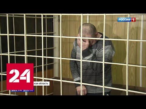 """Роковая случайность: зарезавший пешехода хотел его просто """"отпугнуть"""" - Россия 24"""