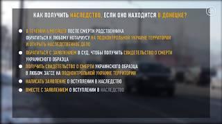 Как получить наследство, если оно в Донецке?(, 2018-03-12T17:34:07.000Z)