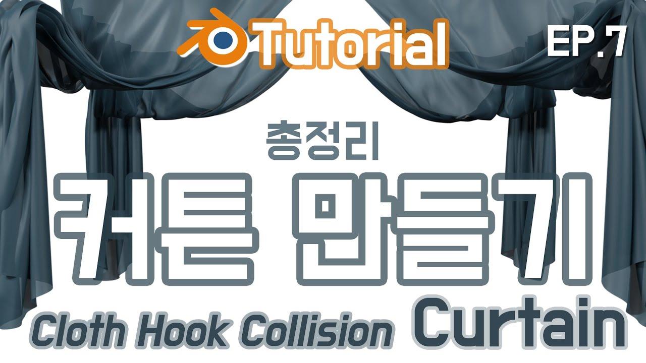 "Blender tutorial (""cloth curtain"" 3d modeling) - Tune man (블렌더 3d 기초 모델링 ""커텐"")"
