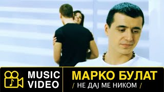 Marko Bulat - Ne daj me nikom - (Official Video 2009)