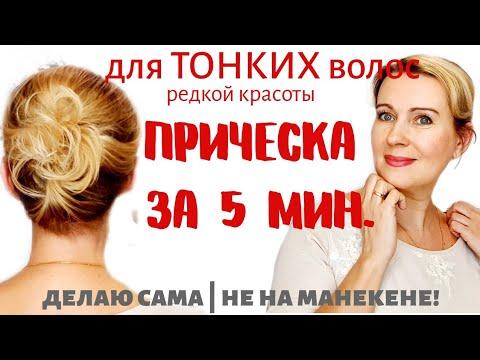 ТОНКИЕ ВОЛОСЫ   Прическа за 5 минут   Без травмирования волос