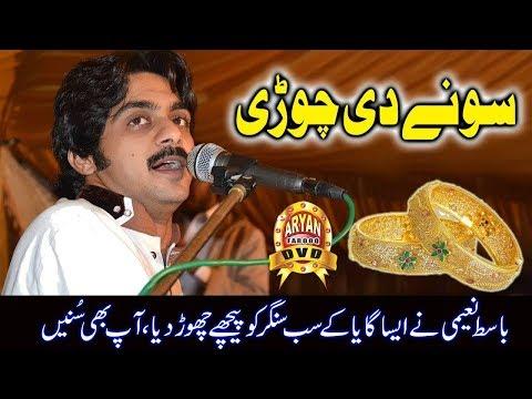 Sonay Di Chori Singer Basit Naeemi 2018   FULL HD    MairviProduction.com