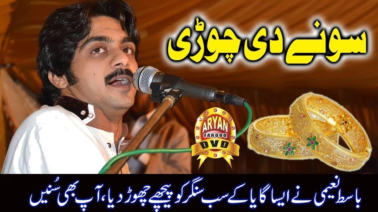 Sonay Di Chori Singer Basit Naeemi 2018 | FULL HD