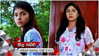 ඇස් අදහාගත නොහැකි මායාව | Neela Pabalu | Sirasa TV Thumbnail