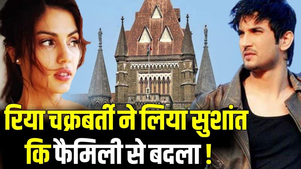 Download Rhea Chakraborty Took Revenge From Sushant's Family | Sushant Case Latest Update | SSR Case News