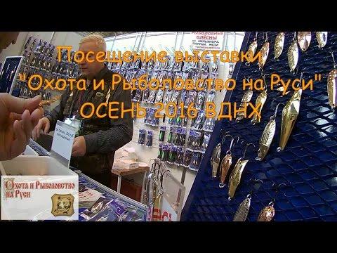выставка охота и рыбалка на руси 2016 на вднх осень