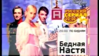 """Анонсы сериала """"Бедная Настя"""" на канале СТС, 2003 год."""