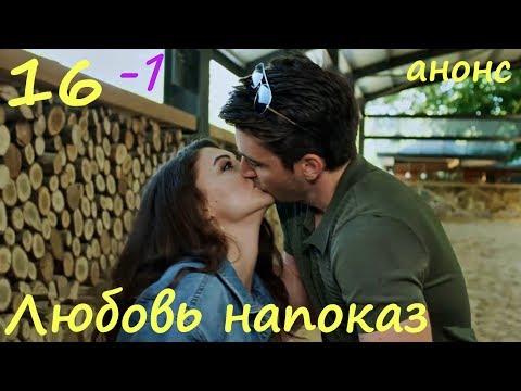 16 серия Любовь напоказ анонс фрагмент субтитры HD trailer Afili Aşk (English subtitles)