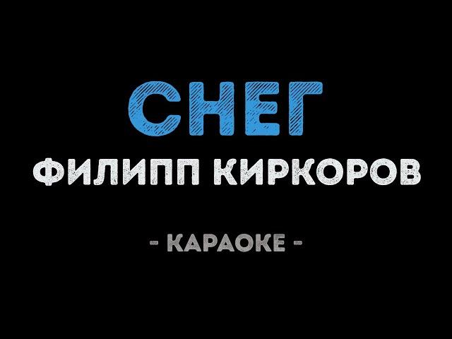 Филипп Киркоров - Снег (Караоке)