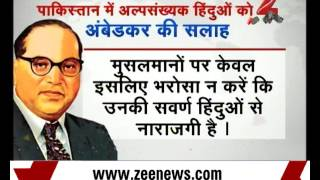 DNA : Why Dr Ambedkar was against the politics of Muslim appeasement?
