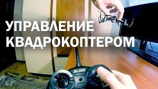 Как научиться управлять квадрокоптером - пошаговое обучение