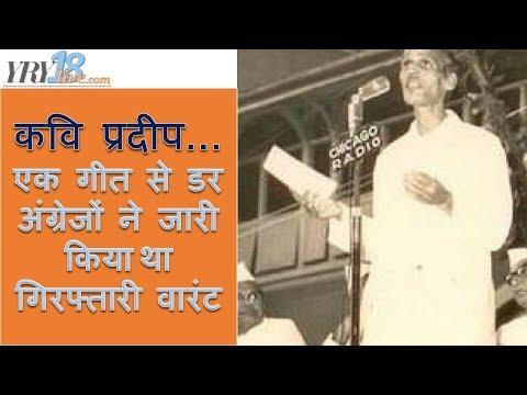 कवि प्रदीप के एक गीत से डर गए थे अंग्रेज | Memories of Kavi Pradeep | Biography | YRY18
