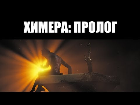 "Warframe | Разбор квеста ""ХИМЕРА: ПРОЛОГ"" ? thumbnail"