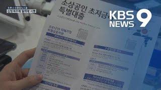 """""""급한데 언제 되나?""""…소상공인 긴급대출 '홀짝제' /…"""