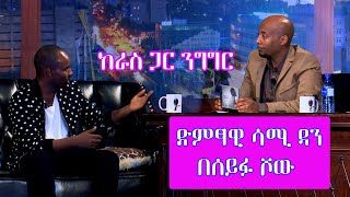 Seifu On EBS Show -  Interview with Sami Dan