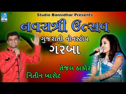 Tejal Thakor Gujarati Nonstop Garba 2017 - Nitin Barot - Khansar Live Programme - 1