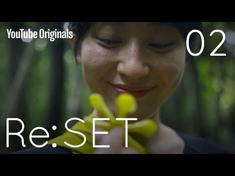 EP 2 インスピレーション | Re:SET